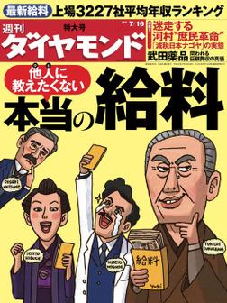 週刊ダイヤモンド 11年7月16日号-電子書籍