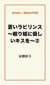 蒼いラビリンス~眠り姫に優しいキスを~(2)