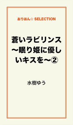 蒼いラビリンス~眠り姫に優しいキスを~(2)-電子書籍