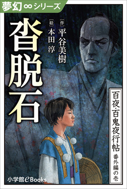 夢幻∞シリーズ 百夜・百鬼夜行帖97 番外編の壱 沓脱石-電子書籍