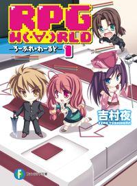 RPG  W(・∀・)RLD1 ―ろーぷれ・わーるど―