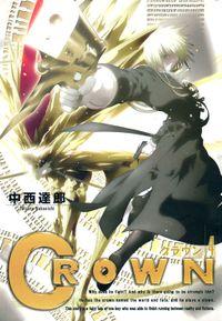 クラウン(4)
