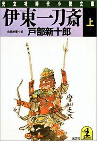伊東一刀斎(上)