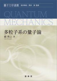 多粒子系の量子論