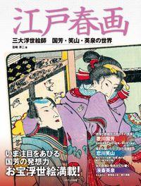 江戸春画 三大浮世絵師 国芳・笑山・英泉の世界