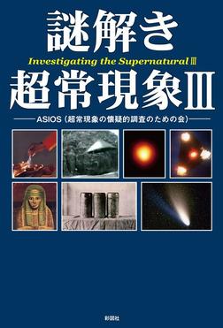 謎解き 超常現象3-電子書籍