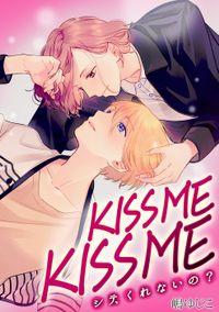 KISSME KISSME~シテ、くれないの?~