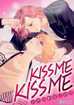 KISSME KISSME~シテ、くれないの?~-電子書籍