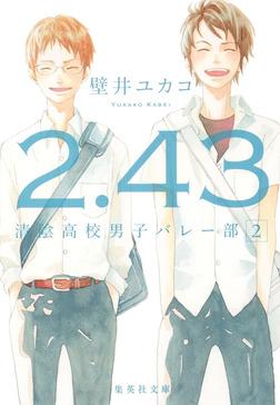 2.43清陰高校男子バレー部 2-電子書籍