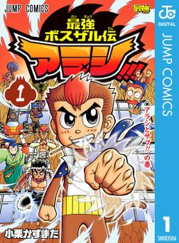 最強ボスザル伝 アラシ!!! 1-電子書籍