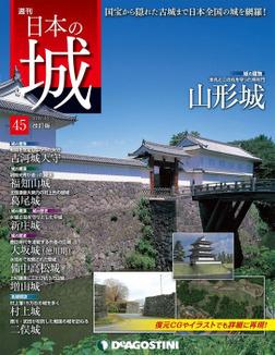 日本の城 改訂版 第45号-電子書籍