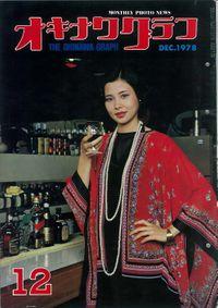 オキナワグラフ 1978年12月号 戦後沖縄の歴史とともに歩み続ける写真誌