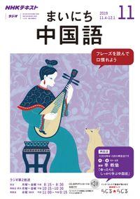 NHKラジオ まいにち中国語 2019年11月号