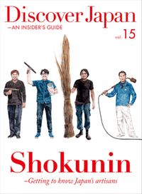 Discover Japan - AN INSIDER'S GUIDE 「Shokunin -Getting to know Japan's artisans」