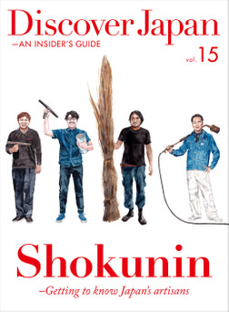 Discover Japan - AN INSIDER'S GUIDE 「Shokunin -Getting to know Japan's artisans」-電子書籍
