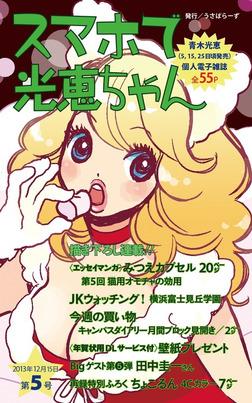 スマホで光恵ちゃん 第5号-電子書籍