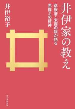井伊家の教え 彦根藩・末裔の娘が語る赤備えの精神-電子書籍