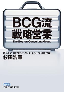 BCG流 戦略営業-電子書籍