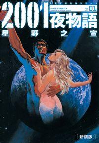 新装版 2001夜物語 / 1