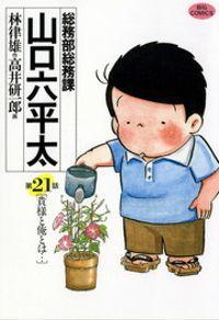 総務部総務課 山口六平太(21)