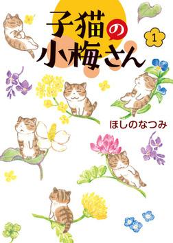子猫の小梅さん(1)-電子書籍