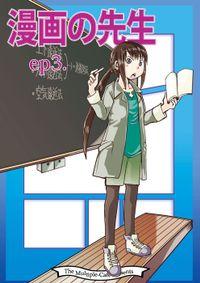 漫画の先生 ep3.