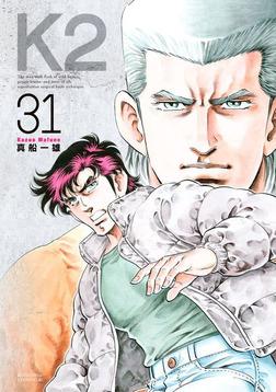 K2(31)-電子書籍