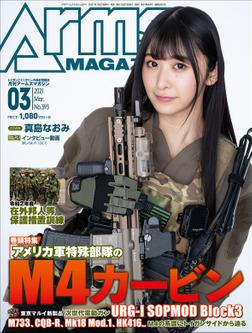 月刊アームズマガジン2021年3月号-電子書籍