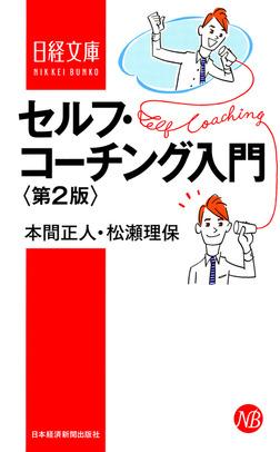 セルフ・コーチング入門 第2版-電子書籍