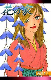花の家(eBookJapan Plus)