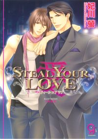 STEAL YOUR LOVE―愛―