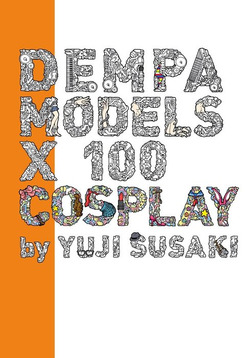 DEMPA MODELS ×100 COSPLAY-電子書籍