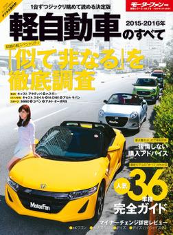 2015-2016年 軽自動車のすべて-電子書籍
