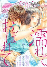 絶対恋愛Sweet 2018年6月号
