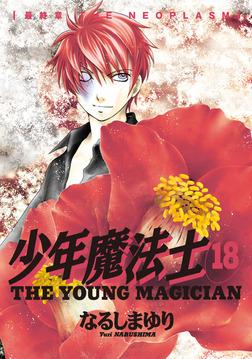 少年魔法士(18)-電子書籍