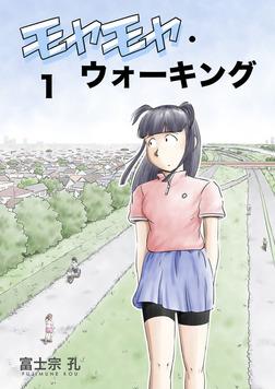 モヤモヤ・ウォーキング 1巻-電子書籍