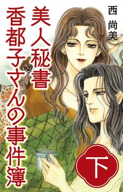 美人秘書香都子さんの事件簿 (下)-電子書籍
