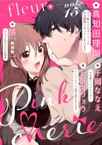 Pinkcherie vol.15 -fleur-【雑誌限定漫画付き】