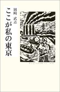 ここが私の東京(扶桑社BOOKS)