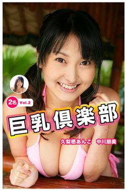 【巨乳】巨乳倶楽部 Vol.2 / 久梨栖あんこ&中川朋美-電子書籍