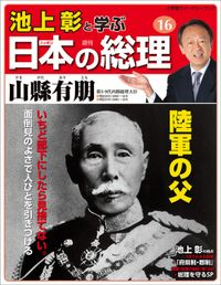 池上彰と学ぶ日本の総理 第16号 山縣有朋