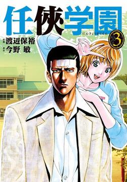 任侠学園3-電子書籍