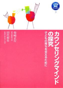 カウンセリングマインドの探求 子どもの育ちを支えるために-電子書籍