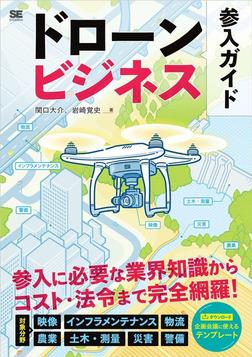 ドローンビジネス参入ガイド-電子書籍