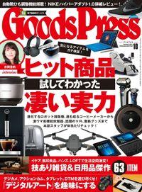 GoodsPress2017年10月号