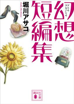 幻想短編集-電子書籍