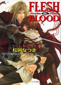 FLESH & BLOOD5-電子書籍