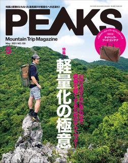PEAKS 2021年5月号 No.138-電子書籍