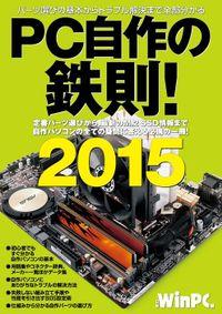 PC自作の鉄則! 2015 (日経BP Next ICT選書)