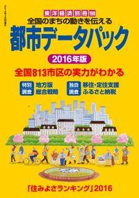 都市データパック 2016年版